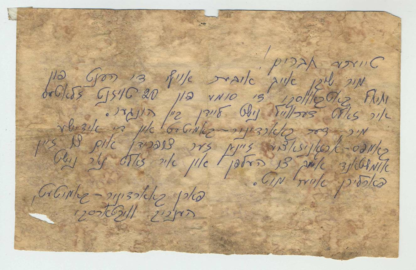 Letter smuggled from the Bund Coordinating Committee in Warsaw ghetto (Poland) to Charles Kotkowski in forced labour camp Piotrkow (Poland), 1943. Language: Polish and English.