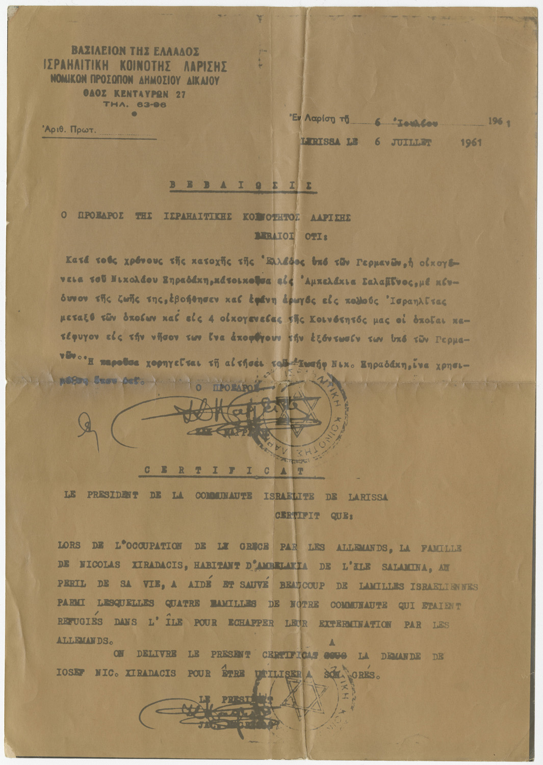 This certificate attests that Nicolas Xiradacis saved the lives of Jewish families during the Holocaust. It was delivered to Larissa on July 6, 1961.