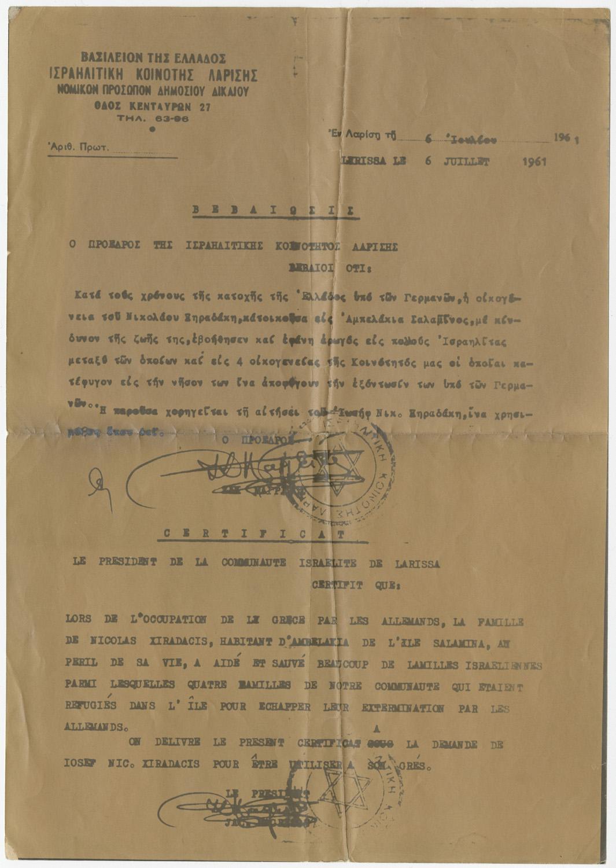 Ce certificat atteste que Nicolas Xiradacis a sauvé la vie à des familles juives durant l'Holocauste. Il a été émis à Larissa le 6 juillet 1961