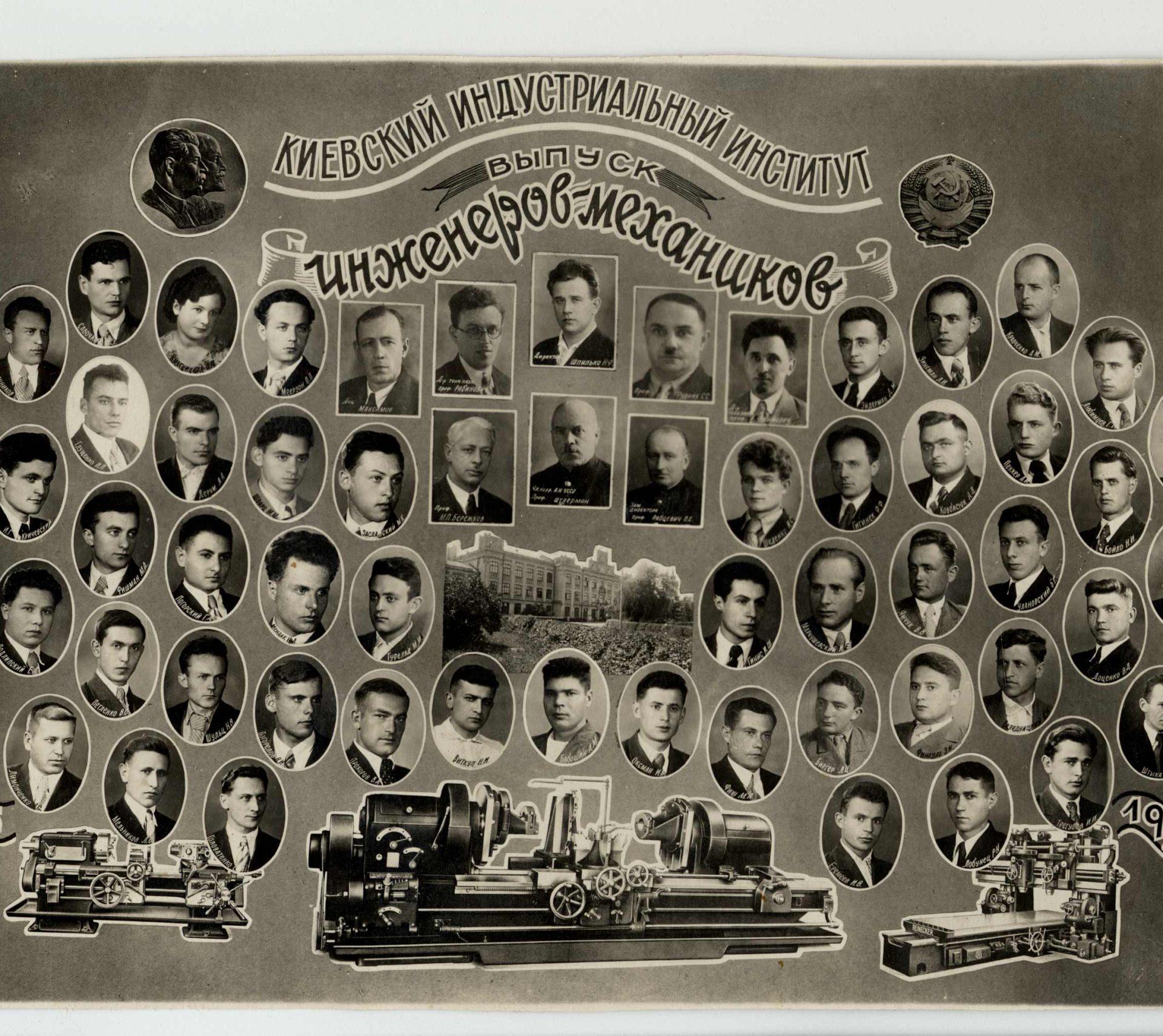 La cohorte 1935-1940 de l'Institut d'ingénierie de Kiev. Aussitôt diplômés, les étudiants sont mobilisés dans l'armée soviétique.