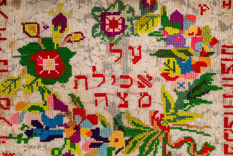 Cette couverture de matza est brodée de fleurs colorées et d'inscriptions en hébreu. (Photo : Peter Berra)