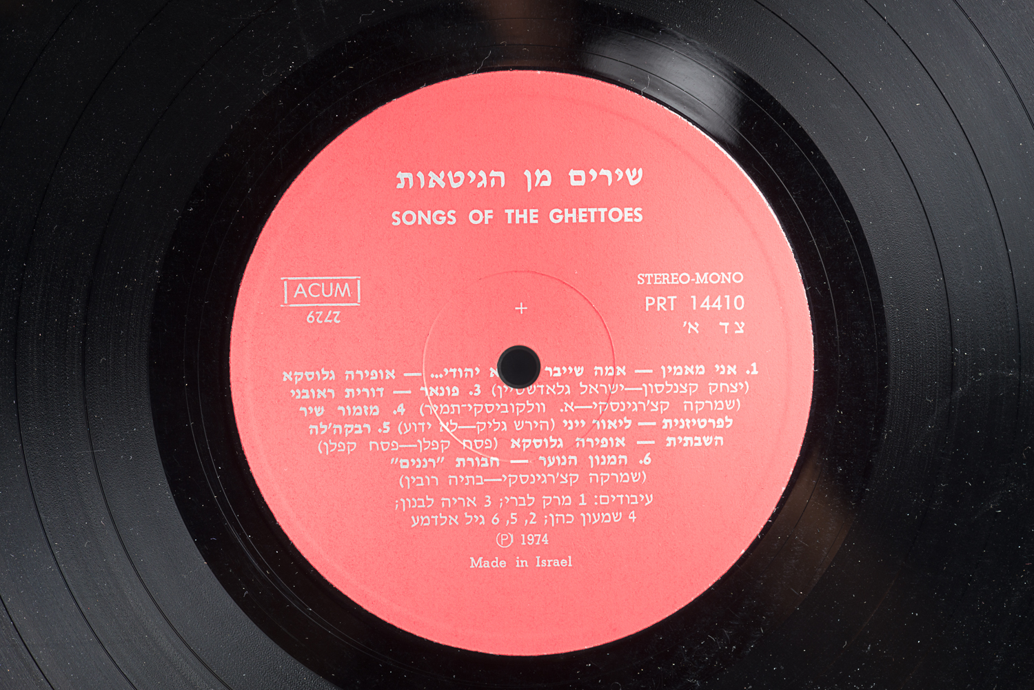 The first title of this album is Ani Ma'amin, ''I Believe'', in English. The lyrics were inspired by faith in the Jewish religion and are a testimony of spiritual resistance during the Holocaust. (Photo: Peter Berra)