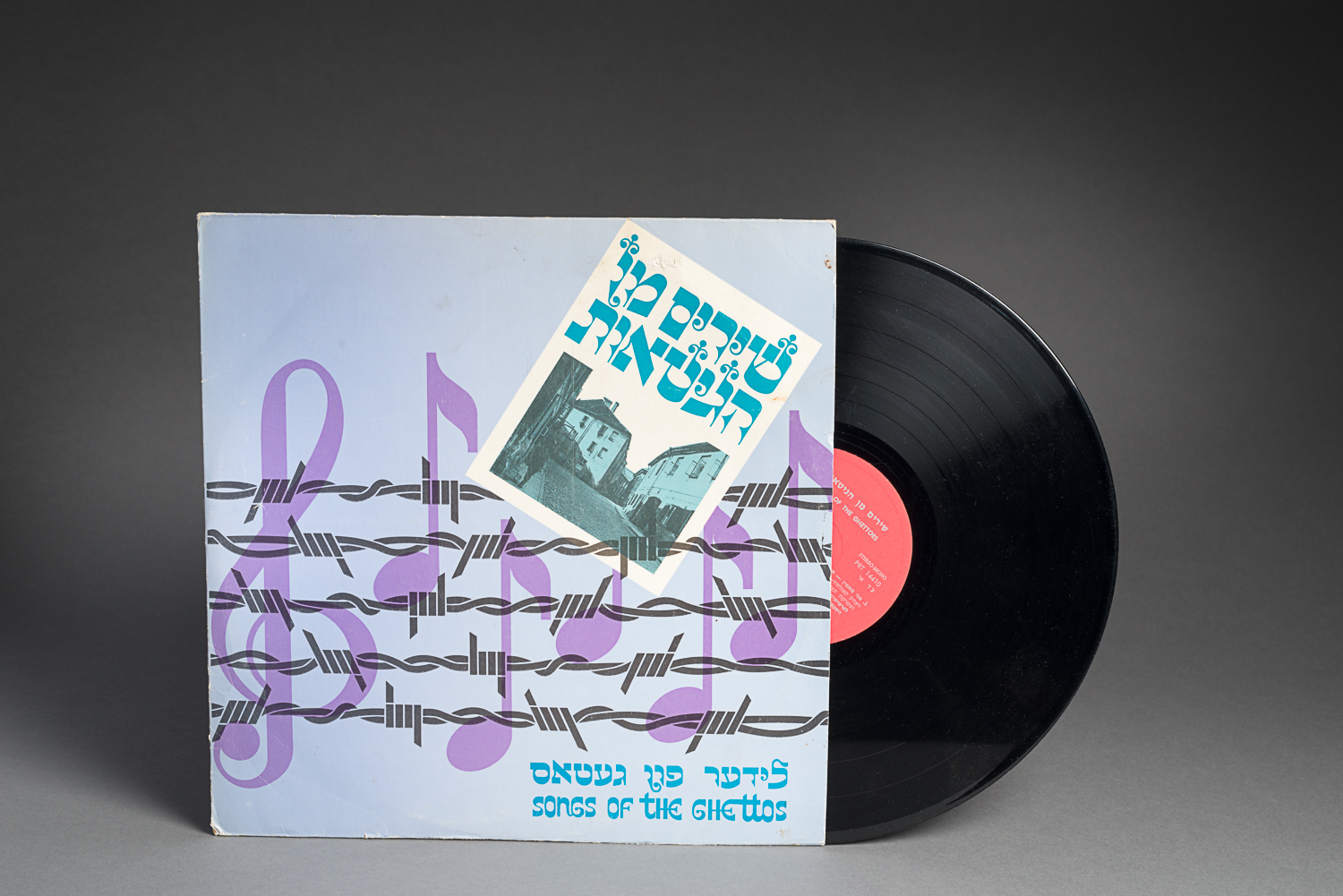 Album recorded by singer Shlomo Kaplan in 1974 in Israel. It reprises popular Jewish songs that were often heard in the ghettos during the Holocaust. (Photo: Peter Berra)