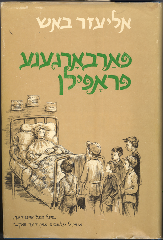 "The book ""Concealed Profiles"", written by Eliezer Basch and published in 1978."