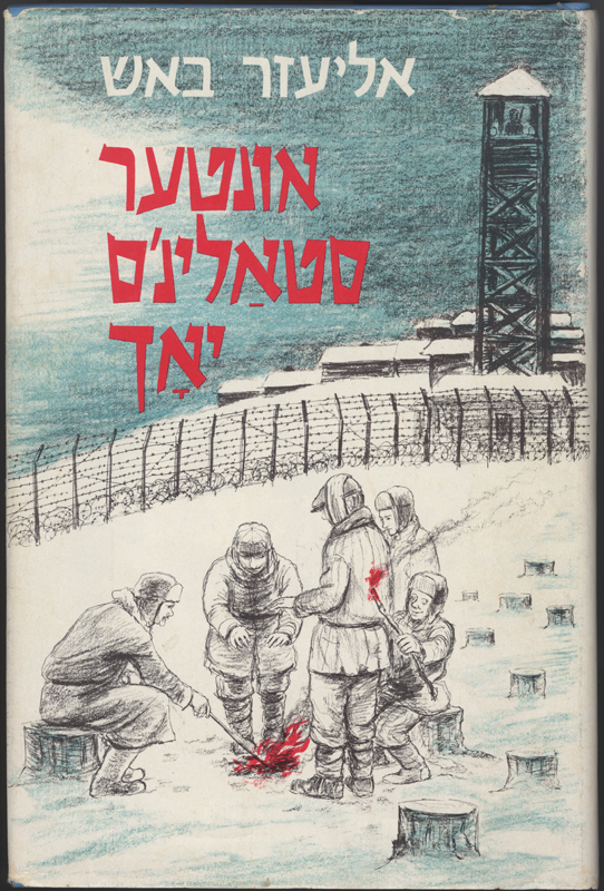 "The book ""Under Stalin's Yoke"" , written by Eliezer Basch and published in 1980."