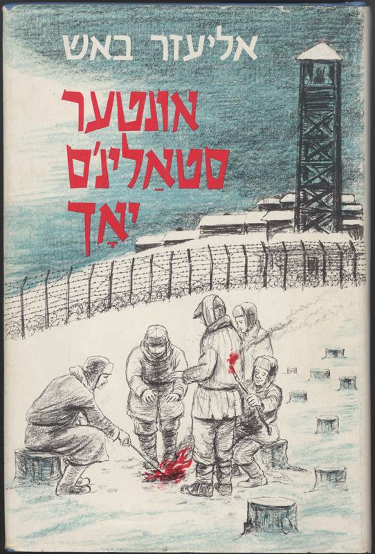 Le livre « Sous le joug de Staline » , écrit par Eliezer Basch et publié en 1980.
